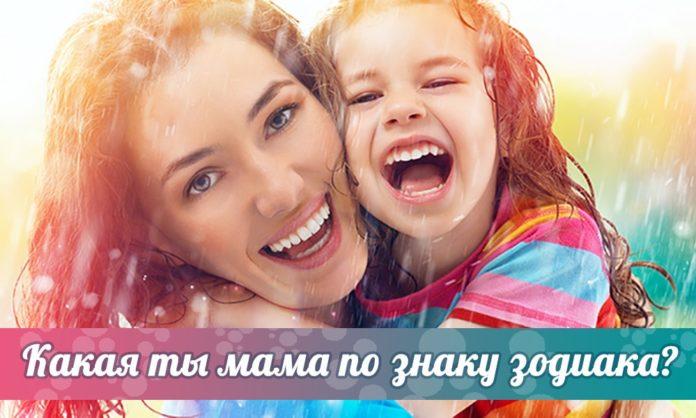 текста дому, ребенок водолей мама близнецы кто