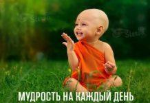МУДРОСТЬ-НА-КАЖДЫЙ-ДЕНЬ