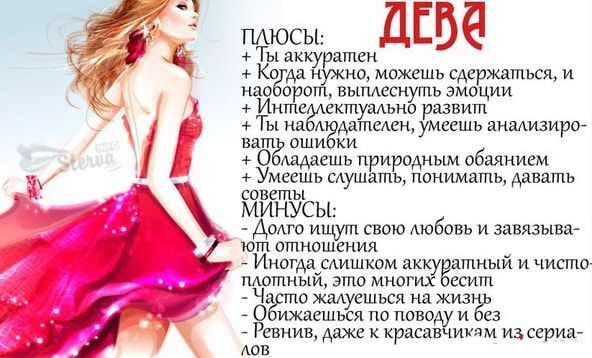 дева гороскоп плюсы и минусы по знаку зодиака