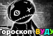 гороскоп-вуду-онлайн-по-дате-родения