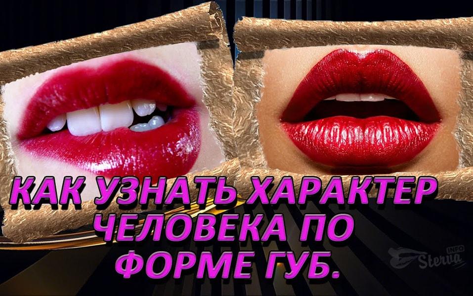 характер-по-губам-определить-для-женщины