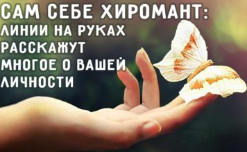 хиромантия-линии-на-руках-фото-расшифровка