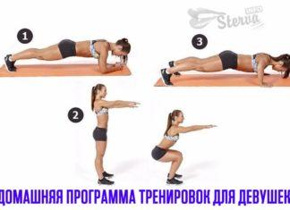 комплекс-упражнений-для-дома