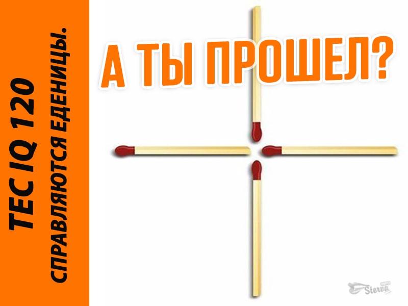 ответ тест iq 120 про спички и квадрат