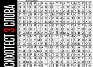 психологический-тест-три-слова-онлайн-гадание-
