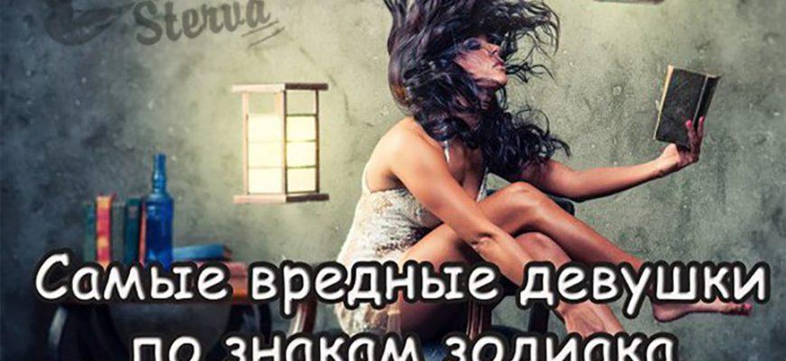 самые вредные девушки по знаку зодиака