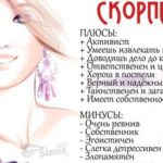 скорпион гороскоп плюсы и минусы по знаку зодиака