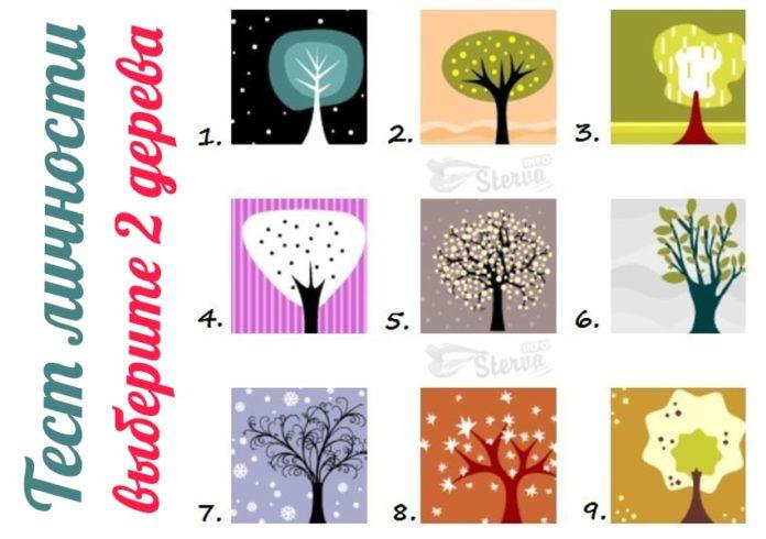 тест-личности-выберите-два-дерева-на-картинке-