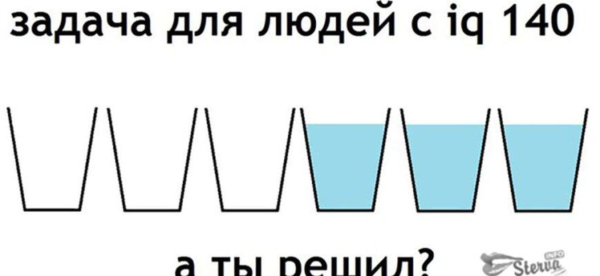 задача про 6 стаканов