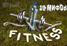 10-мифов-о-фитнесе
