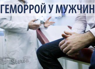 Гаморрой у мужчин причины лечение флебодиа