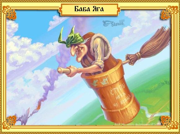 БАБА ЯГА – Дева (24 августа – 23 сентября)