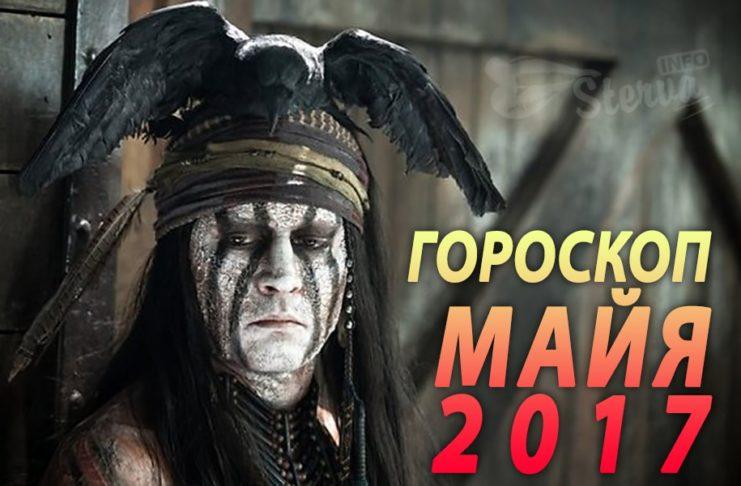гороскоп-индейцев-майя-по-дате-рождения-2017