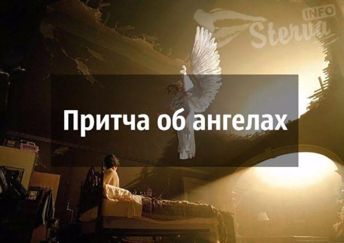 притча об ангелах