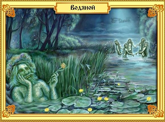 ВОДЯНОЙ – Рыбы (19 февраля – 20 марта)