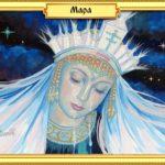 МАРА – Весы (24 сентября – 23 октября)