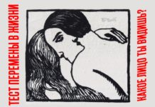 Тест-Чье-лицо-ты-видишь-на-этой-картине-Девушка-или-мужчина
