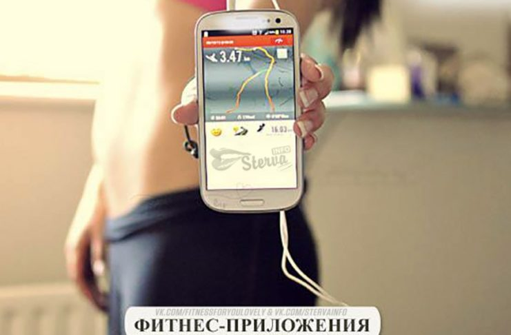 фитнес приложения