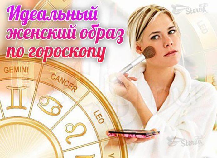 идеальный-женский-образ-по-гороскопу