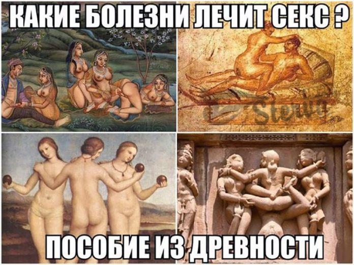 какие болезни лечит секс пособие из древности