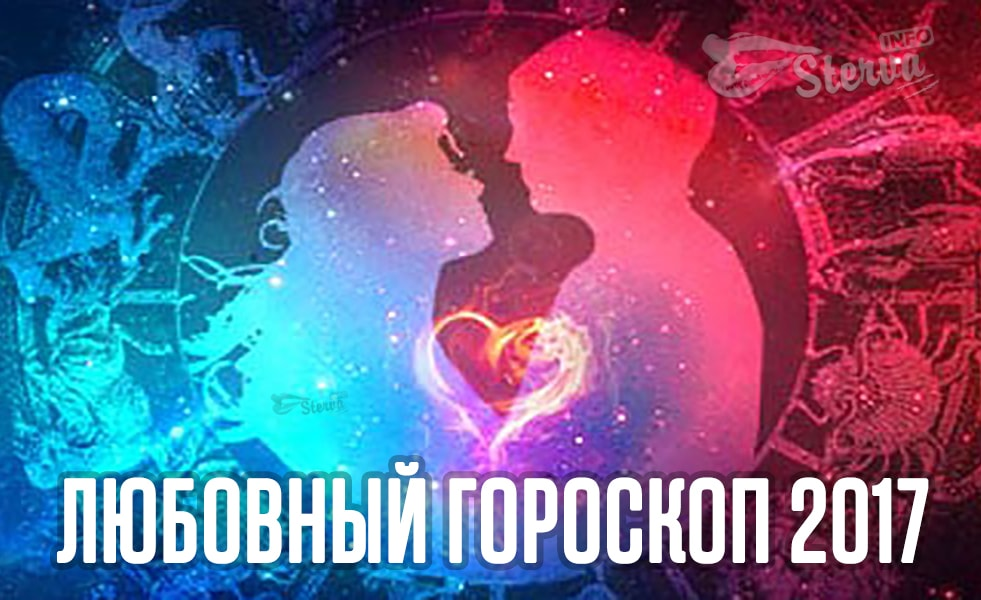 любовный гороскоп на вечер козерог