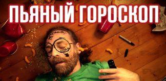 пьяный гороскоп или как пьют разные знаки зодиака