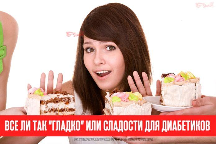 сладости-для-диабетиков-при-похудении