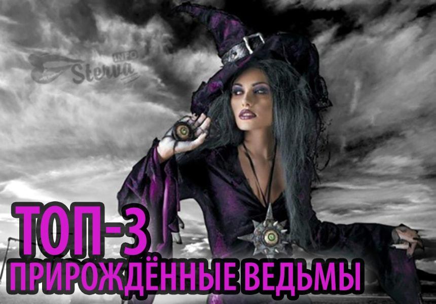 топ-3-ведьм-по-гороскопу