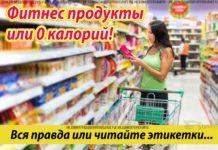 вся-правда-о-фитнес-продуктах-в-магазинах