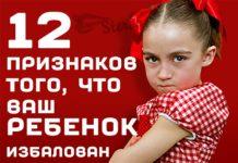 12 признаков того, что ваш ребенок избалован