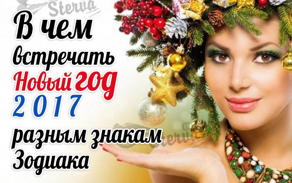 Праздничный макияж для Стрельца на Новый год 2019 рекомендации