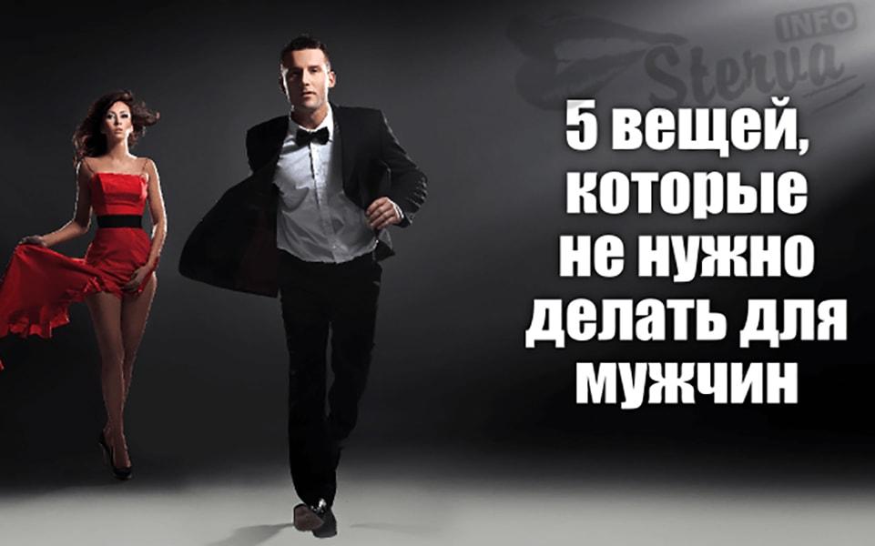 5 вещей, которые не нужно делать для мужчины