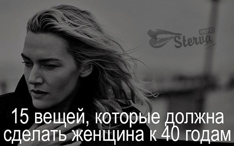 15-ВЕЩЕЙ,-КОТОРЫЕ-ДОЛЖНА-СДЕЛАТЬ-ЖЕНЩИНА-К-40-ГОДАМ