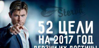 52 цели на 2017 год