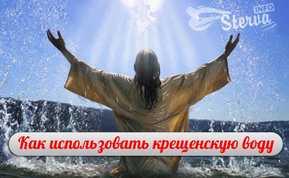крещенская-вода