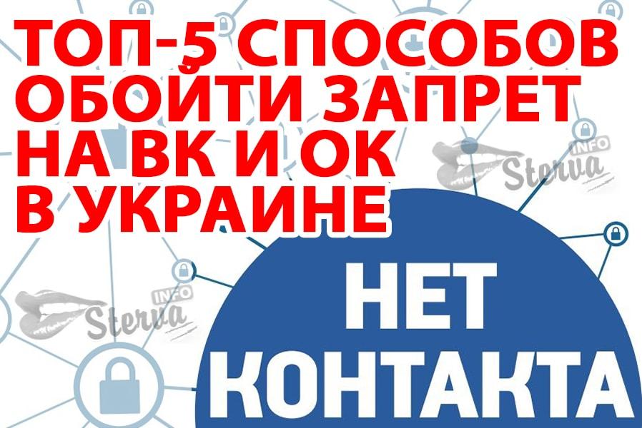 Топ-5-способов-обойти-запрет-на-сайты-Вконтакте-и-Одноклассники-в-Украине