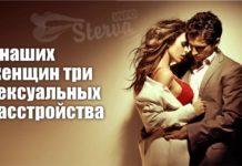 3-сексуальных-расстройства-у-женщин