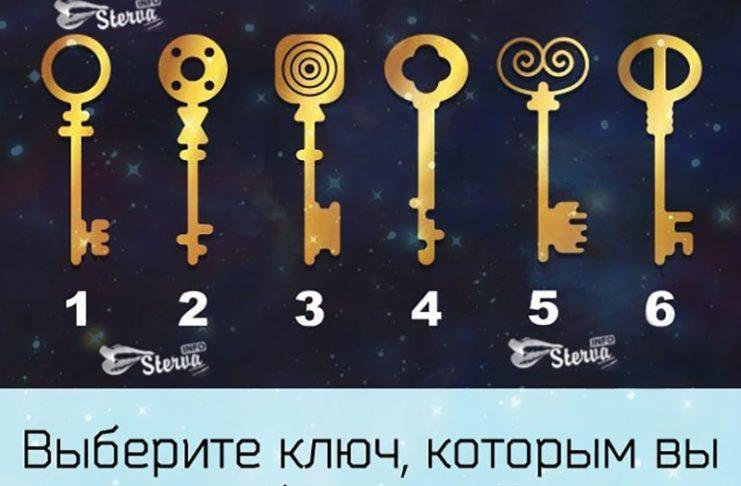 тест выберите ключ открыть сундук