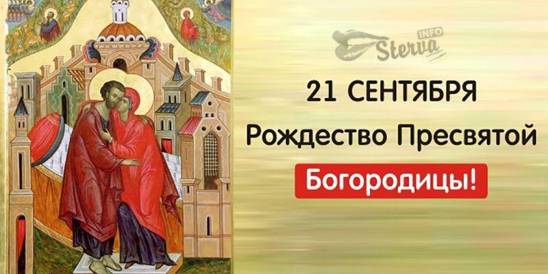 21 сентября Пресвятая Богородица21 сентября Пресвятая Богородица