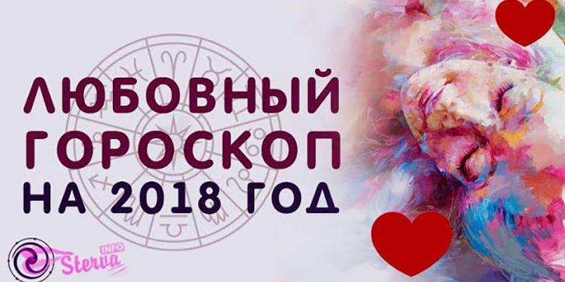 ЛЮБОВНЫЙ-ГОРОСКОП-НА-2018-ГОД