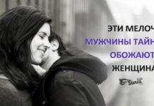Мелочи, которые мужчины тайно обожают в женщинах