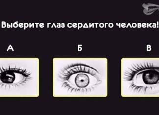 Выберите глаз сердитого человека и узнайте о своей личности