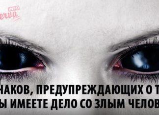 12 знаков, предупреждающих о том, что вы имеете дело со злым человеком