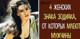 4 женских знака Зодиака, которых всегда хотят мужчины!