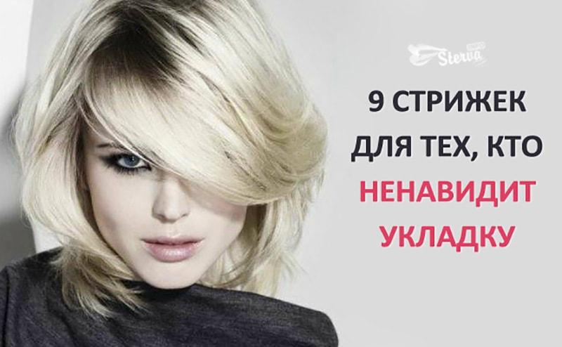 Стрижка для длинных волос которую не надо укладывать