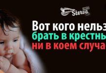 Кого нельзя брать крестными для своих детей