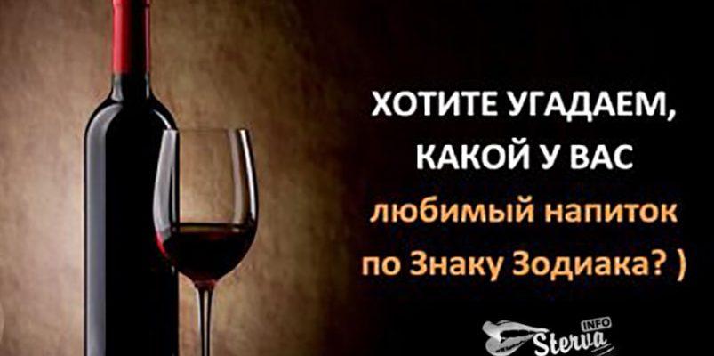 Любимый алкогольный напиток каждого Знака Зодиака https://sterva.mobi/lyubimyy-alkogolnyy-napitok-kazhdogo/