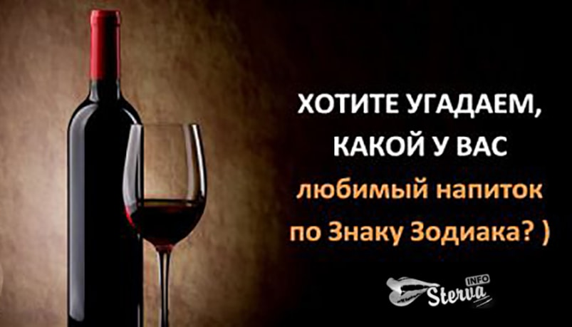Любимый алкогольный напиток каждого Знака Зодиака http://sterva.info/lyubimyy-alkogolnyy-napitok-kazhdogo/