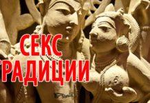 Секс-традиции-разных-стран-уникальные-обряды-народов-мира