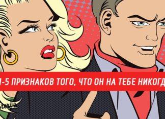 ТОП-5 признаков того, что он на тебе никогда не женится